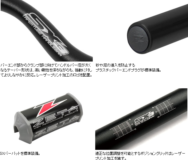 【ZETA】SX3 越野粗把手 - 「Webike-摩托百貨」