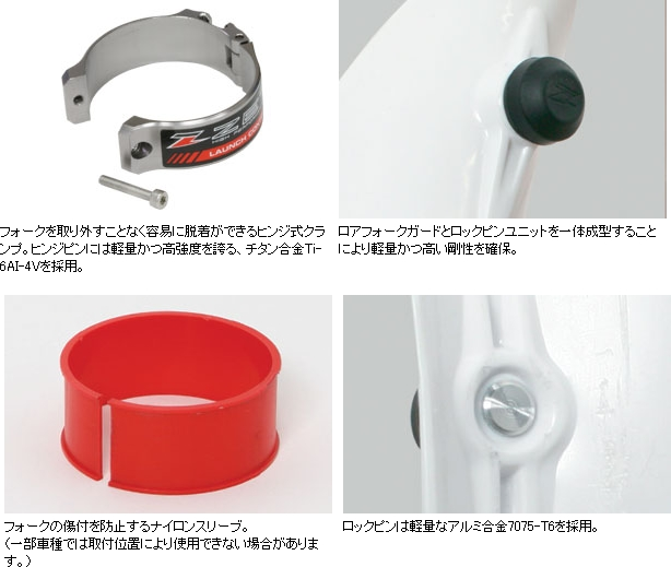 【ZETA】起跑彈射裝置 - 「Webike-摩托百貨」