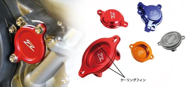 【ZETA】機油濾芯外蓋 - 「Webike-摩托百貨」