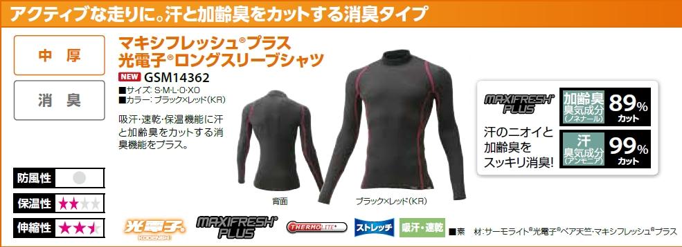 【GOLDWIN】Maxi fresh plus光電子長袖內穿衣 - 「Webike-摩托百貨」
