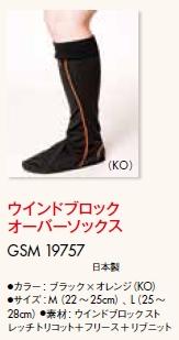 【GOLDWIN】Wind block 保暖長襪 - 「Webike-摩托百貨」