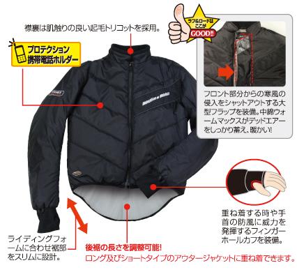 【ROUGH&ROAD】保暖內襯夾克 - 「Webike-摩托百貨」