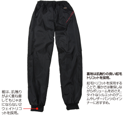 【ROUGH&ROAD】保暖內襯褲 - 「Webike-摩托百貨」