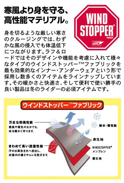 【ROUGH&ROAD】Wind stopper內層手套 - 「Webike-摩托百貨」