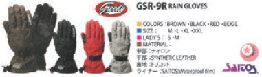 【GREEDY】防雨手套 - 「Webike-摩托百貨」