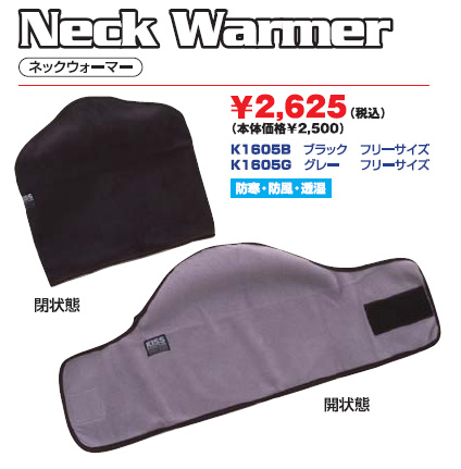 【KISS】頸部保暖套 - 「Webike-摩托百貨」