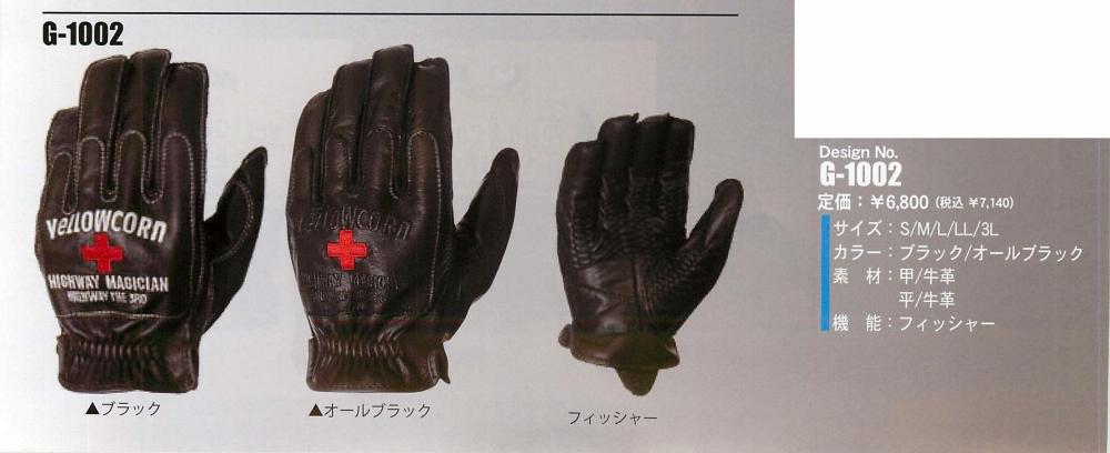 【YELLOW CORN】皮革手套 - 「Webike-摩托百貨」