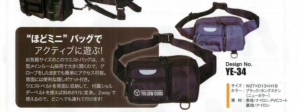 【YELLOW CORN】YC・騎士波奇包 - 「Webike-摩托百貨」