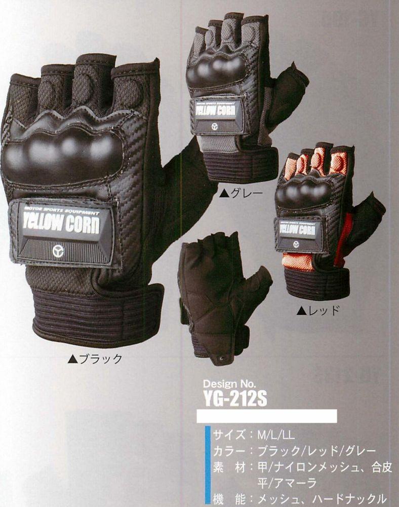 【YELLOW CORN】YG-212S 半指手套 - 「Webike-摩托百貨」