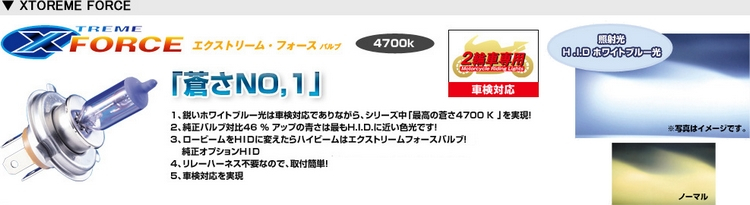 【PIAA】MB69 Xtreme Force燈泡 - 「Webike-摩托百貨」
