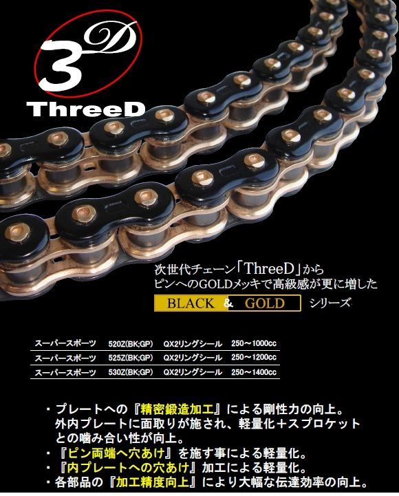 【EK CHAIN】3D 鏈條 525Z 黑色&金色 - 「Webike-摩托百貨」