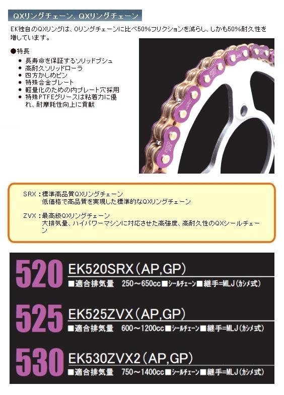 【EK CHAIN】QX油封鏈條金屬色 520SRX(AP/GP) - 「Webike-摩托百貨」