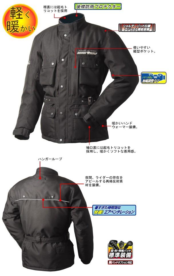 【ROUGH&ROAD】Dual tex冬季旅行外套 - 「Webike-摩托百貨」