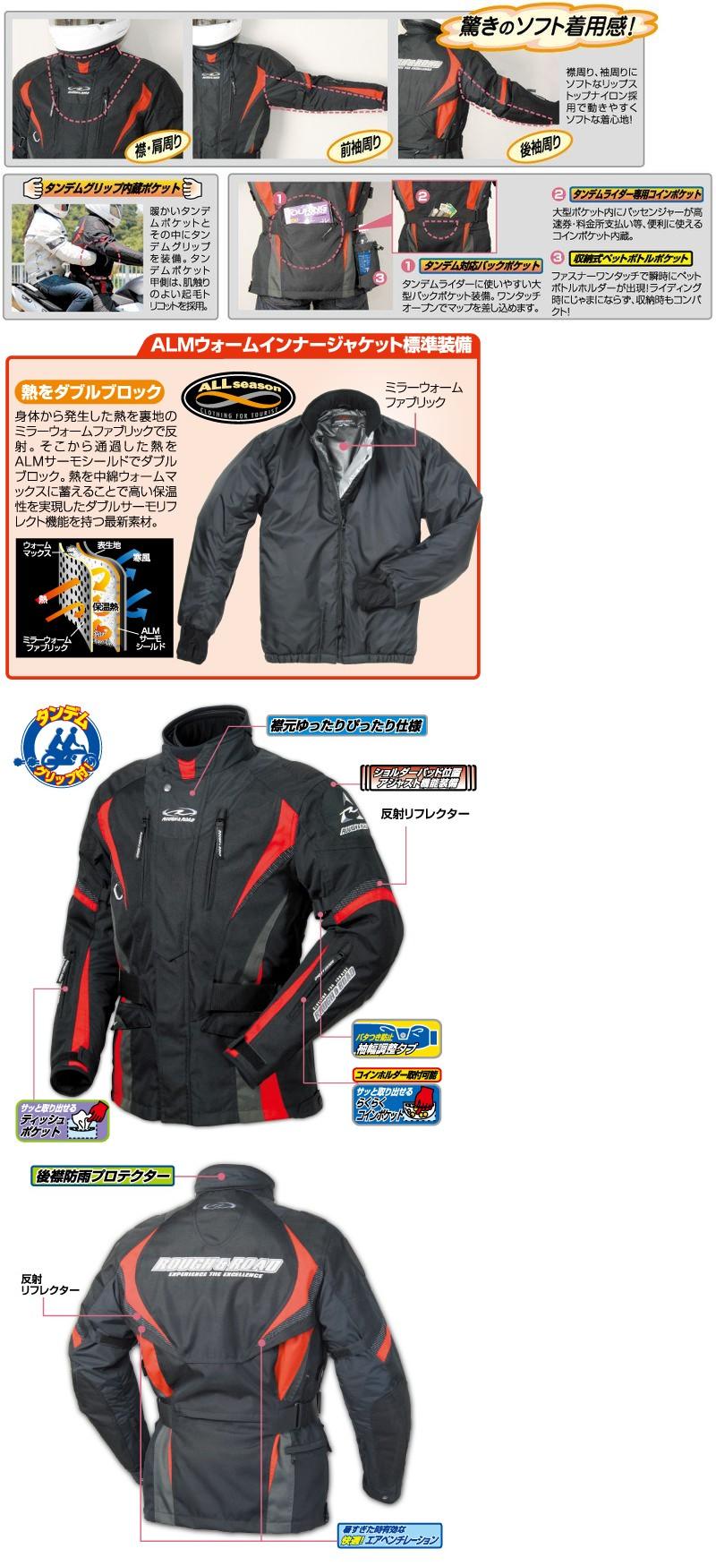 【ROUGH&ROAD】Water shield硬式冬季外套FP - 「Webike-摩托百貨」