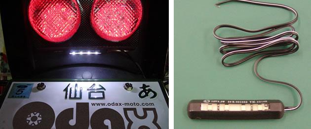 【ODAX】LED 迷你型 牌照燈 - 「Webike-摩托百貨」