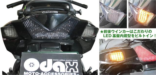 【ODAX】LED 燻黑燈殼完整套件 (A) - 「Webike-摩托百貨」