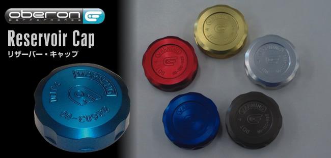 【ODAX】OBERON 油壺蓋 - 「Webike-摩托百貨」