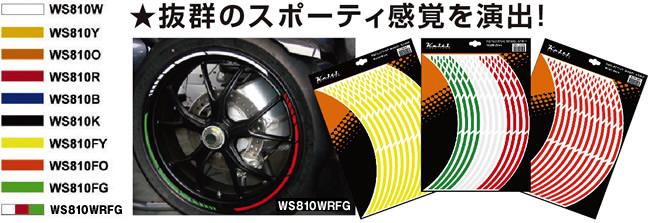 【ODAX】Keiti NEW輪框貼紙 - 「Webike-摩托百貨」