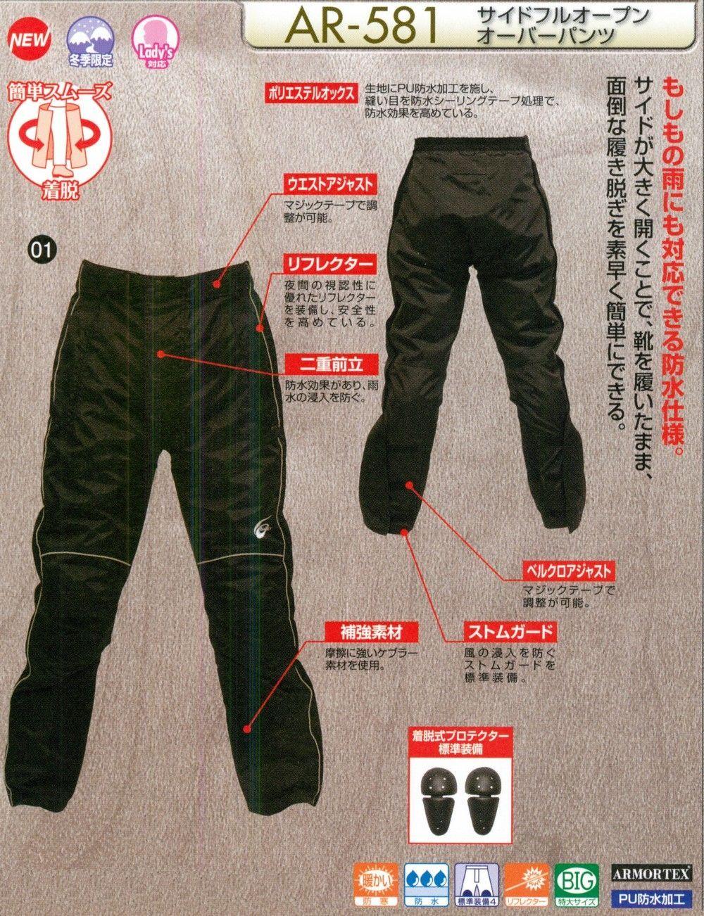 【Buggy】側全開車褲 - 「Webike-摩托百貨」