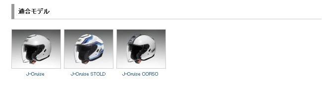 【SHOEI】J-Cruise 內襯組 - 「Webike-摩托百貨」