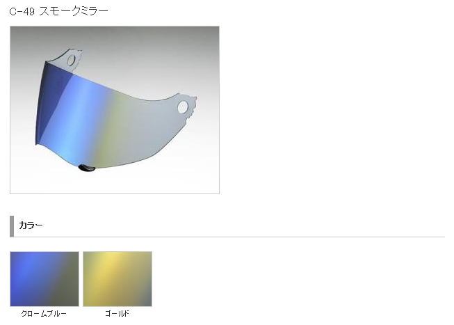 【SHOEI】C-49 燻黑安全帽鏡片 - 「Webike-摩托百貨」