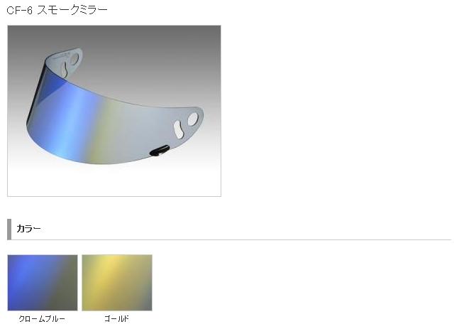 【SHOEI】CF-6 燻黑安全帽鏡片 - 「Webike-摩托百貨」