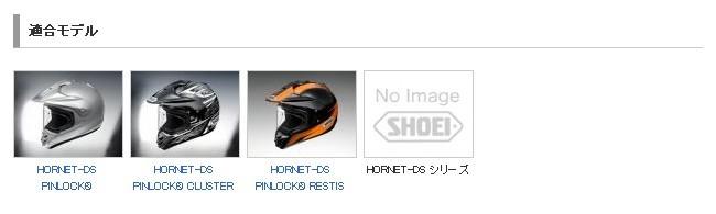 【SHOEI】C-49 插銷扣式防霧貼片 - 「Webike-摩托百貨」