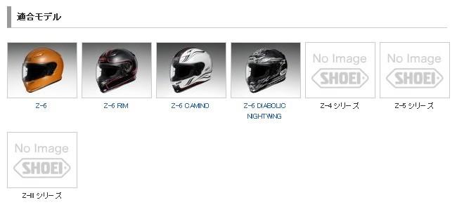 【SHOEI】Z-3 安全帽呼吸防護板 - 「Webike-摩托百貨」