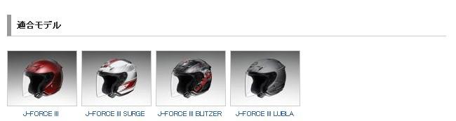 【SHOEI】J-FORCE III 安全帽導流翼板 - 「Webike-摩托百貨」