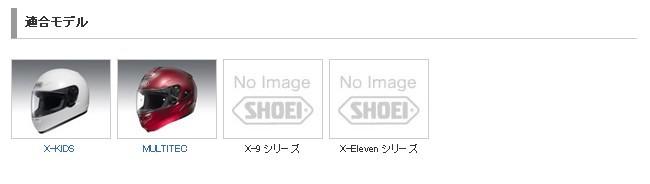 【SHOEI】CX-1V PINLOCK安全帽風鏡鏡片 - 「Webike-摩托百貨」