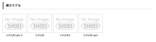 【SHOEI】CF-4 快拆式透明薄膜片 - 「Webike-摩托百貨」