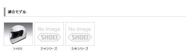 【SHOEI】Oval 渦流通風閘 - 「Webike-摩托百貨」