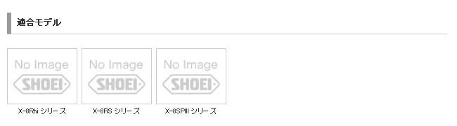 【SHOEI】渦流透氣閘 - 「Webike-摩托百貨」