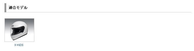 【SHOEI】X-KIDS 面頰墊 - 「Webike-摩托百貨」