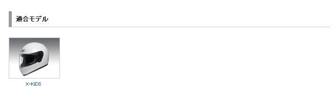 【SHOEI】X-KIDS 內襯組 - 「Webike-摩托百貨」
