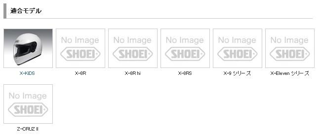 【SHOEI】X-8R 安全帽呼吸防護板 - 「Webike-摩托百貨」