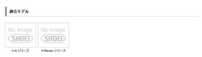 【SHOEI】X-Eleven 下巴內襯 - 「Webike-摩托百貨」