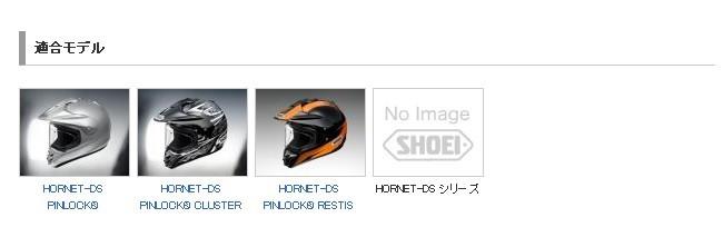 【SHOEI】V410帽緣護套 - 「Webike-摩托百貨」