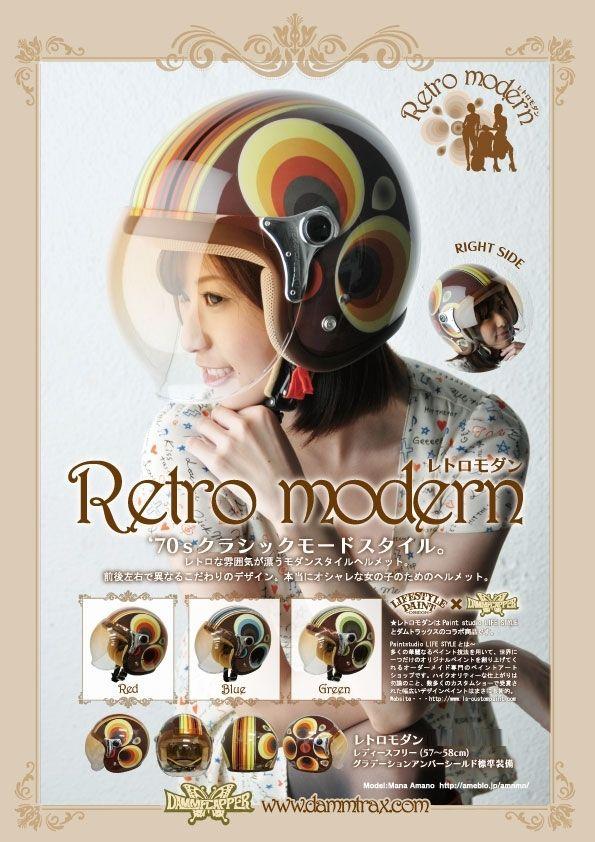 【DAMMFLAPPER】RETRO MODERN 安全帽 - 「Webike-摩托百貨」