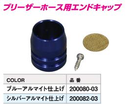 【CF POSH】通氣軟管用端蓋 - 「Webike-摩托百貨」