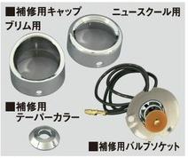 【CF POSH】方向燈維修用 燈泡插座 - 「Webike-摩托百貨」