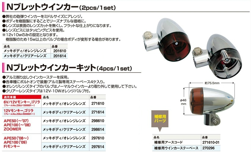 【CF POSH】N Bullet 方向燈套件 (4pcs/1組) - 「Webike-摩托百貨」