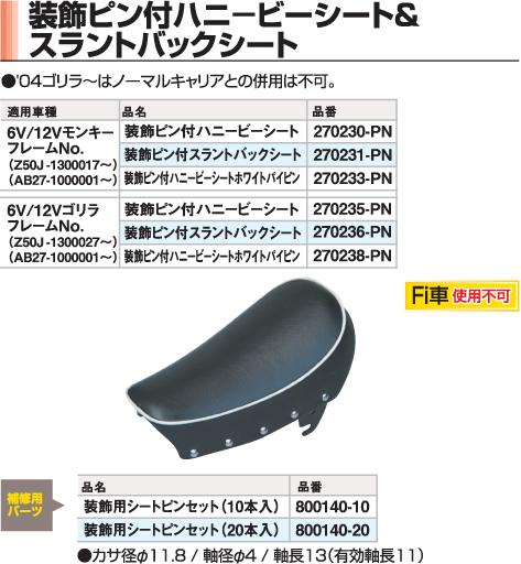 【CF POSH】Slant 後坐墊 (附装飾鉚釘)  - 「Webike-摩托百貨」