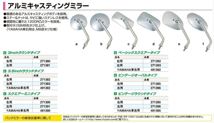 【CF POSH】鋁合金鑄造後視鏡 - 「Webike-摩托百貨」