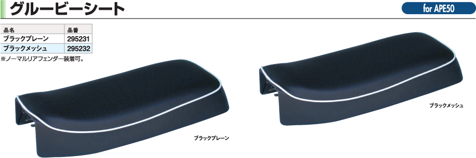 【CF POSH】Groovy 坐墊 - 「Webike-摩托百貨」