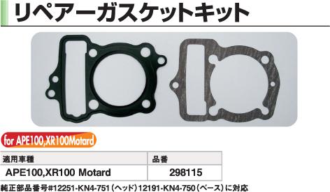 【CF POSH】維修用墊片套件 - 「Webike-摩托百貨」