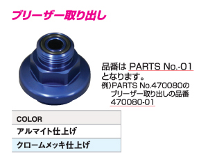 【CF POSH】通氣管接頭 - 「Webike-摩托百貨」