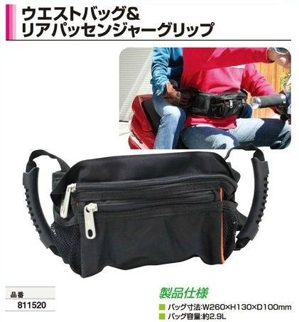 【CF POSH】腰包與後座乘客的握把帶 - 「Webike-摩托百貨」