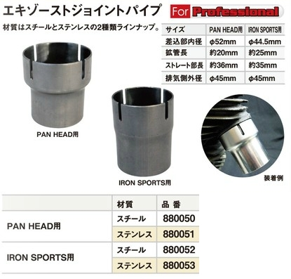 【CF POSH】排氣管接管 - 「Webike-摩托百貨」