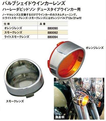 【CF POSH】Valve Shade 方向燈燈殼 - 「Webike-摩托百貨」